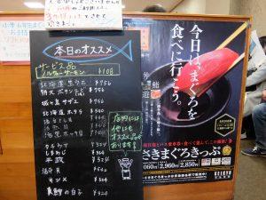 鮮魚_看板