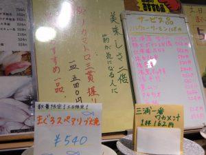 鮮魚_menu_01
