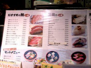 鮮魚_menu_02