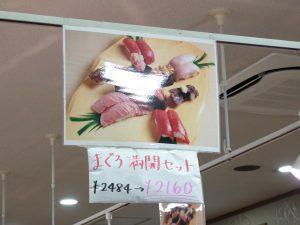 鮮魚_menu_03
