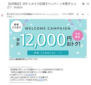 キャンペーンメール